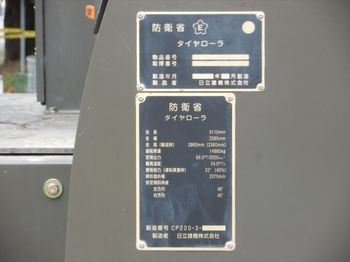 タイヤローラ (6)_R.JPG